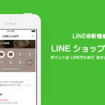 LINE@ショップカード作成方法とビジネスに活かす考察