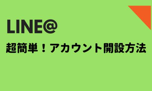 LINE@アカウント開設方法