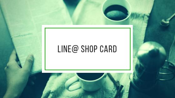 LINE@ SHOP CARD