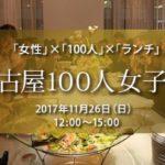 名古屋100人女子会開催に見る集客UPの術―戦略編―