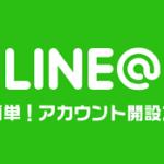 超簡単!LINE@アカウント開設方法