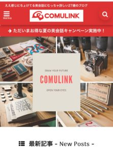 COMULINKサイト