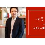 名古屋大須開催 95%の人が知らないペライチをセミナー集客に繋げる方法~新PASONAの法則とは~