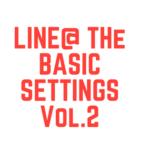 LINE@のメニュー・アイテムやアクセスの基本設定をフル活用する方法
