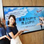 元JAL社員が贈る!接客力UPで売上UPセミナー@名古屋