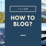 あなたのブログを診断します!ブログ運営に必須の31項目とは?