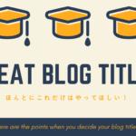 これでSEO効果抜群!検索されるブログタイトルをつける8つのポイント
