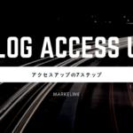 アクセスの集まるブログ書き方7ステップを完全解説したまとめ記事