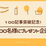 【企画終了 次回をお楽しみに!】100名様にプレゼント企画!