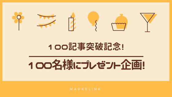 100名プレゼント