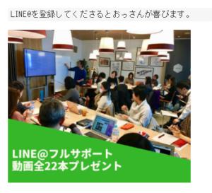 LINE@でリスト化