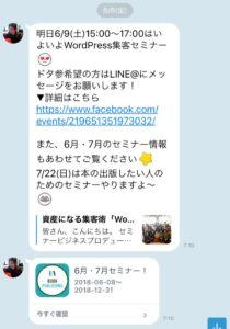 PRページ配信①