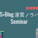 SNS×Blog運営ノウハウセミナー