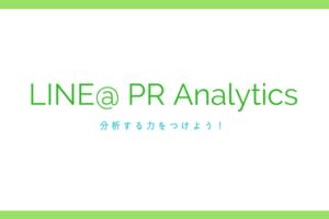 LINE@PRページで分析