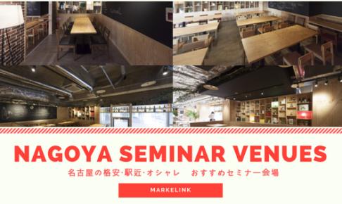 Nagoya seminar venues