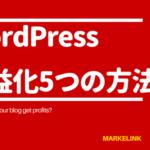 収益化のあがるWordPressブログはズバリこの方法!