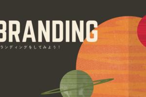 ブランディング