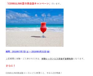 COMULINK夏の英会話キャンペーン