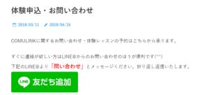 問い合わせ先がLINE@