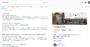 パソコンで見たGoogleマイビジネス