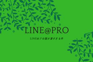 LINE@PRO
