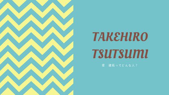 TAKEHIROTSUTSUMI
