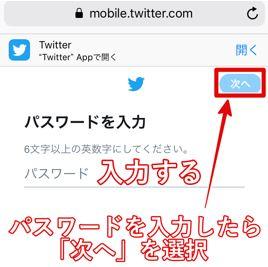 Twitter説明