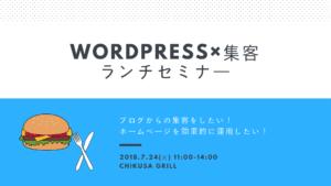 WordPress集客ランチセミナー