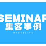 セミナー集客成功事例 20名規模のセミナーを1か月で安定的に満席にする方法