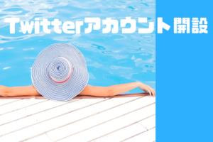 Twitterアカウント開設方法