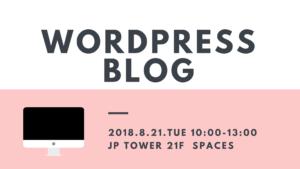 WordPressセミナー