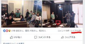 Facebookシェア100名以上達成!
