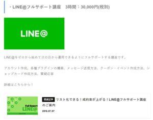 LINE@講座