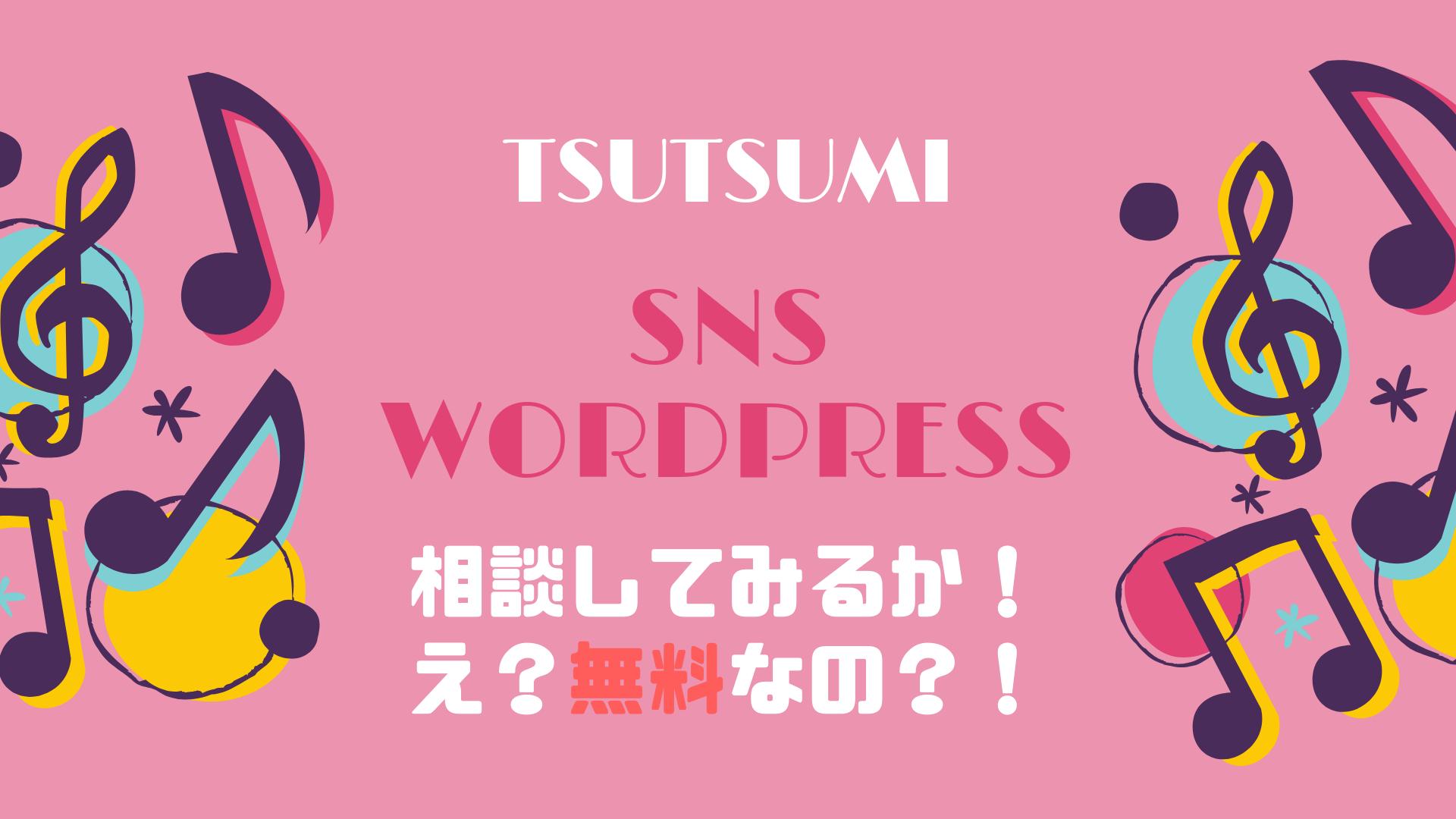 SNS・WordPress無料相談