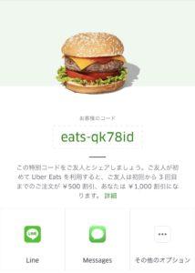 Uber Eatsキャンペーンコード