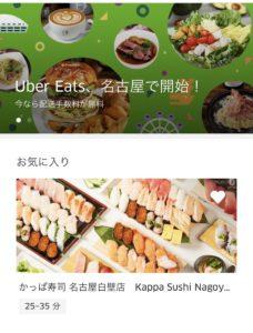 Uber Eats商品