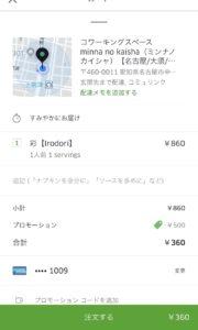 Uber Eats名古屋キャンペーンコード