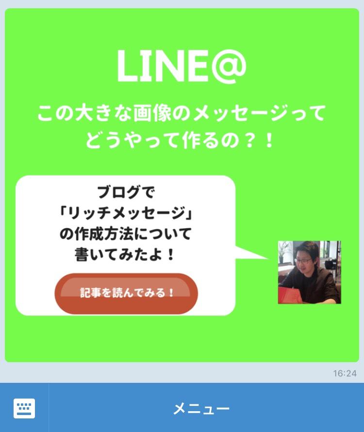 LINE@リッチメッセージ