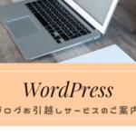 WordPressにお引越し!WordPress完全移転サービスのご案内