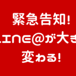 LINE@が変わる!知っておきたいLINE@改変で変わる料金や使い方