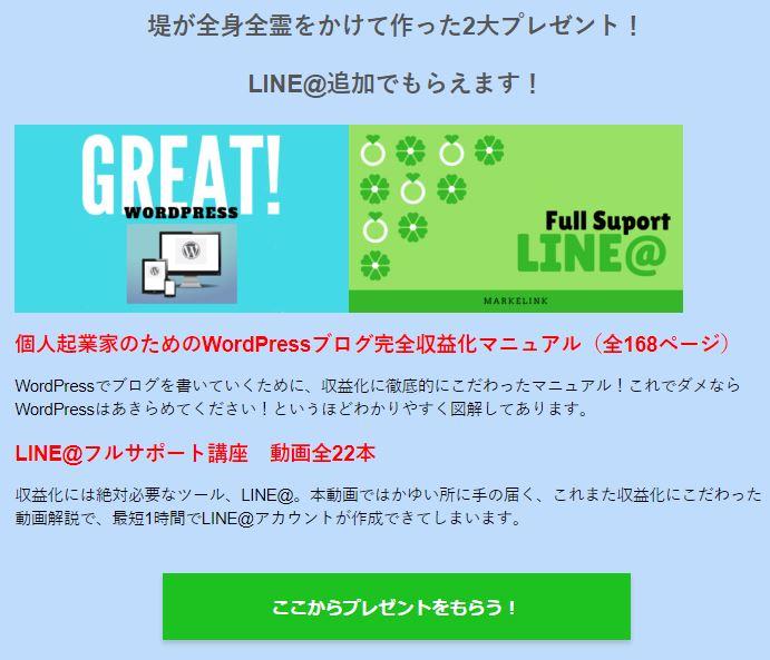 WordPress・LINE@無料プレゼント