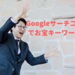 Googleサーチコンソールで検索1位をバンバンとるお宝キーワード発掘法