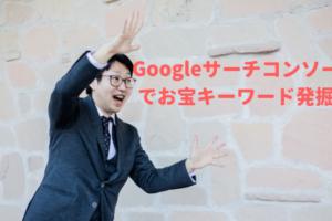 Googleサーチコンソールでお宝キーワード発掘!