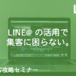 LINE@集客攻略セミナー開催【2019年4月最新版】(名古屋・福岡・京都・東京)