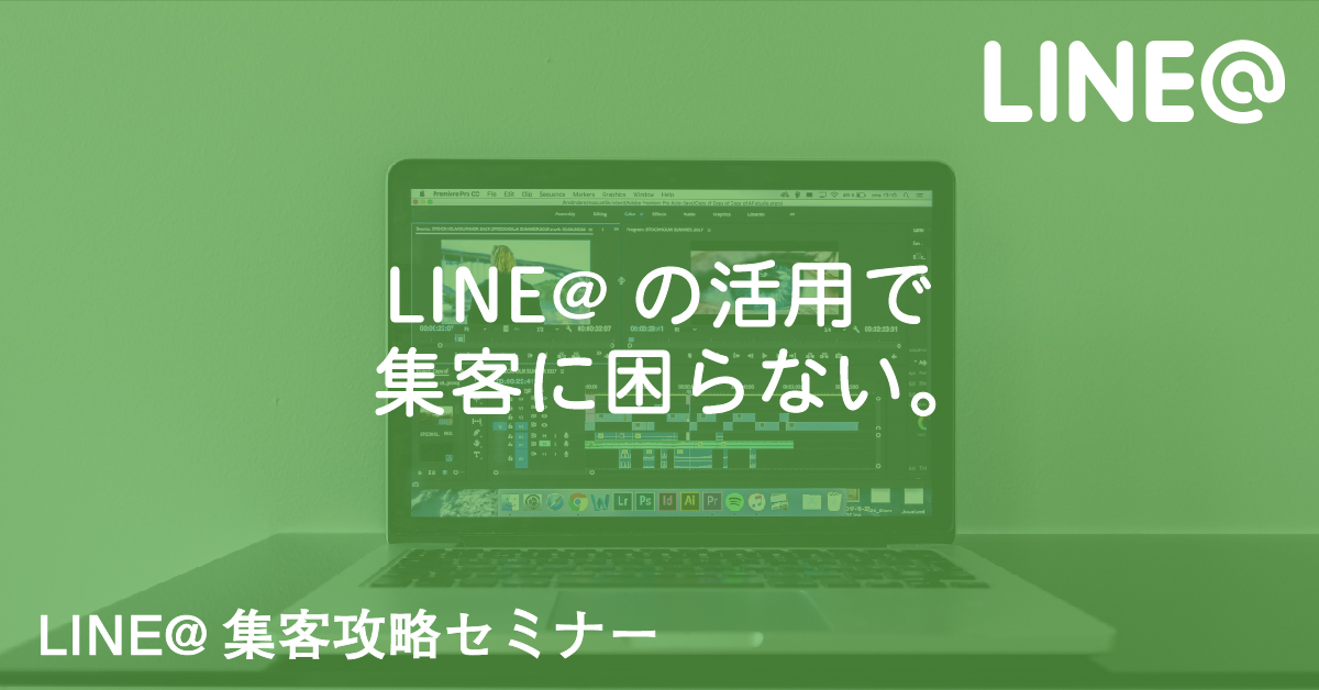 LINE@集客セミナー