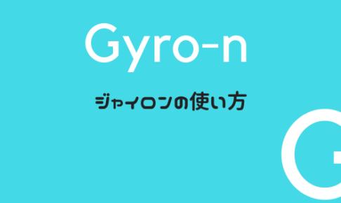 Gyro-n(ジャイロン)の使い方