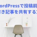 WordPressで投稿前の下書き記事を共有する方法