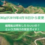 【超重要!】LINE@→LINE公式アカウントにいよいよ変更!結局何したらいいの?