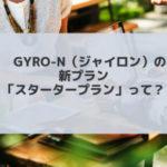 3/1からGyro-nのフリープランに代わりスタータープランがリリース!機能や価格の違いは?