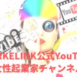 女性起業家チャンネル(マーケリンク公式YouTubeチャンネル)スタート!